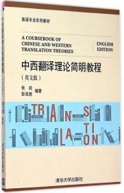 中西翻译理论简明教程 英文版  英语专业系列教材 张政,彭发胜著
