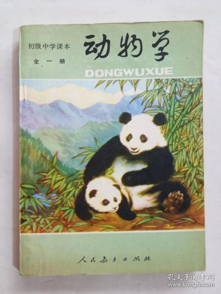 大熊猫封面六零后七零后初中动物学课本全一册馆藏未用
