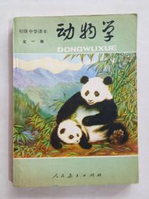初中动物学课本