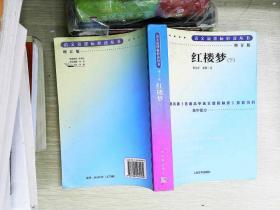 红楼梦(上下):语文新课标必读丛书