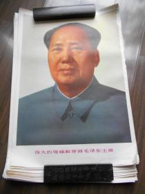 1977年【毛主席像,37张合卖】4开,尺寸:52.7×36cm