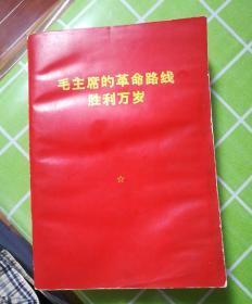 毛主席的革命路线胜利万岁!(党内两条路线斗争大事记,1921年7月至1969年4月)带林像