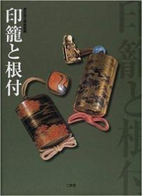 Inro and Netsuke: Tokyo National Museum Collection