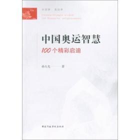 中国奥运智慧:100个精彩启迪