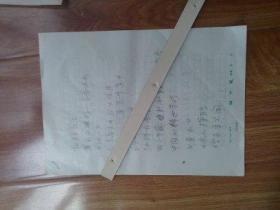 解放日报著名记者许寅旧藏   诗稿共3页