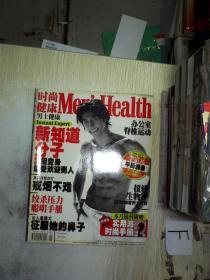 时尚健康男士健康 2006 10....