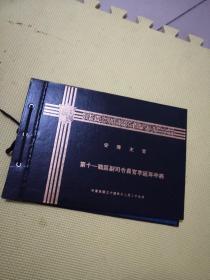 济南 青岛 德州地区受降纪念册 受降主官 第十一战区副司令长官李延年中奖