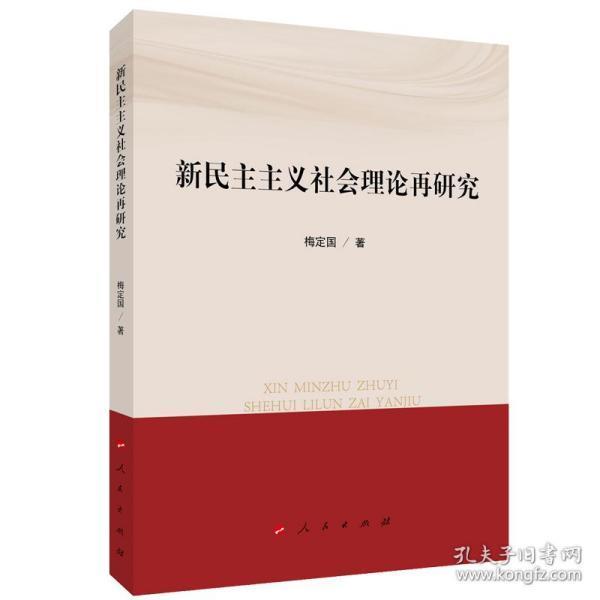 新民主主义社会理论再研究