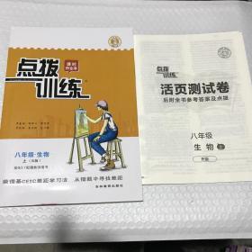 2019秋新版荣德基点拨训练【点训】8-八年级生物(人教版)上册R版