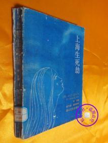 上海生死劫(正版)原版旧书浙江文艺出版社馆藏