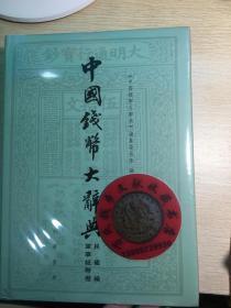 中国钱币大辞典·民国编·军事纸币卷(中国钱币大辞典)