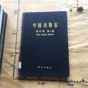 中国动物志.第一卷.爬行纲
