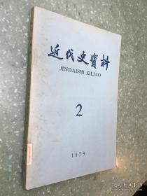 近代史资料(1979-2)总第39号 有少量划痕