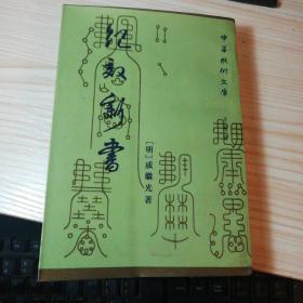 纪效新书十八卷(中华武术文库)