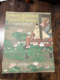 2009年英文版《日本笔墨 中国浪漫——长恨歌图轴》