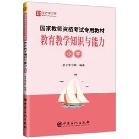 教育教学知识与能力(小学)/国家教师资格考试专用教材