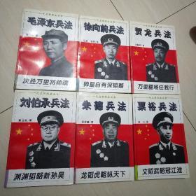 一代名将兵法丛书(毛泽东.朱德、徐向前 、贺龙、、粟裕、刘伯承)6本合售