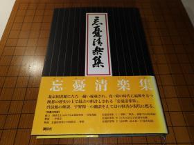 【日本原版围棋书】忘忧清乐集