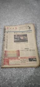 广州日报  2000 年5月16日-24日 (原版报合订)