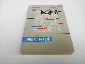 故事会 1980年合订本