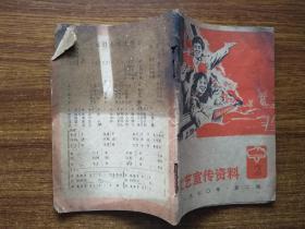 文艺宣传资料1970年第2辑