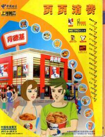 上海黄页.页页消费2004-2005