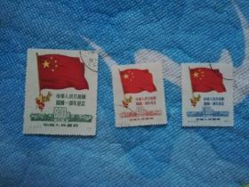 纪6 中华人民共和国开国一周年纪念