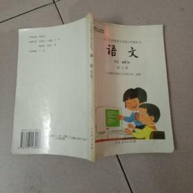 九年义务教育五年制小学教科书 语文 第七册 内有字迹划痕