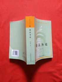 债法各论(正版)