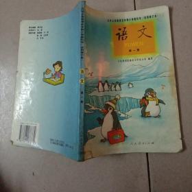九年义务教育五年制小学教科书 试用修订本 -语文(第一册 复膜本)书中有多处勾画