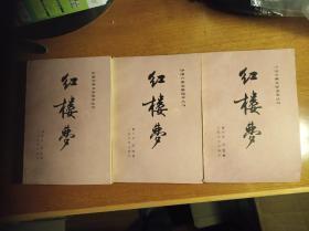 红楼梦上,中,下全三册合售1987年版(北京印)