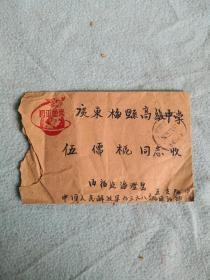 1957年中国军邮封一套