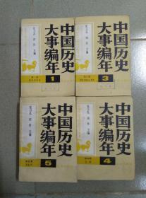 中国历史大事编年 第一、三、四、五卷  四册合售