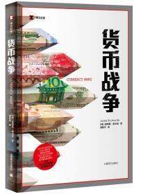 货币战争(译文纪实)