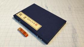 《黄帝八十一难经》,难经,北厓主人手录本,20年前老黄宣纸线装,一函一册,手抄本影印