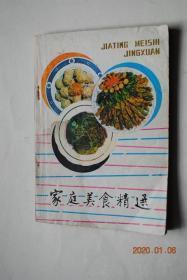 家庭美食精选【本书从家庭实际出发,精选各地比较大众化的,家庭设备、技术条件能够制作的,带有各地特色风味的菜谱。收入本书的300个菜点,绝大部分都是选自我国八大菜系和一些地方的名菜名点,其中包括台湾省和国外的个别名菜。】【凉菜类。水产类。禽蛋类。畜牧类。素菜类。豆品类。什锦类。汤菜类。甜菜类。面点类。米食类。附:家庭节日菜谱。怎样办好家宴。家庭烹饪技术用语注释。几种常用干货原料涨发知识。】