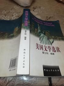 美国文学选读