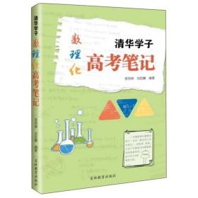 清华学子数理化高考笔记(套装共3册)