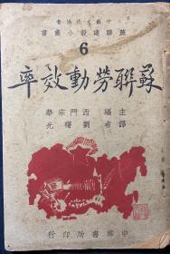 民国书:中苏文化协会苏联建设小丛书6《苏联劳动效率》(全一册)中华民国三十八年出版。