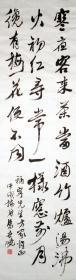 马世晓  行书四尺条幅  手写书法作品