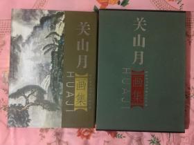 关山月画集(8开精装全彩铜版纸精印)原价480元