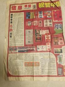 信息早报(收藏周刊)庆祝中国第七届烟标节召开