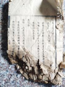 《上饶县志》卷八  卷九  卷十分别为 公署、田赋、风俗等旧县志  线装  刻印极佳
