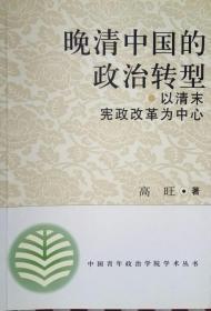 Y036 晚清中国的政治转型-以清末宪政改革为中心(2003年1版1印)