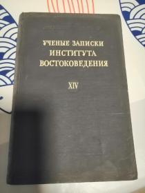 俄文原版:  苏联东方学研究所科学札记(卷14)关于伏尔加沿岸、伊拉克、土耳其地区