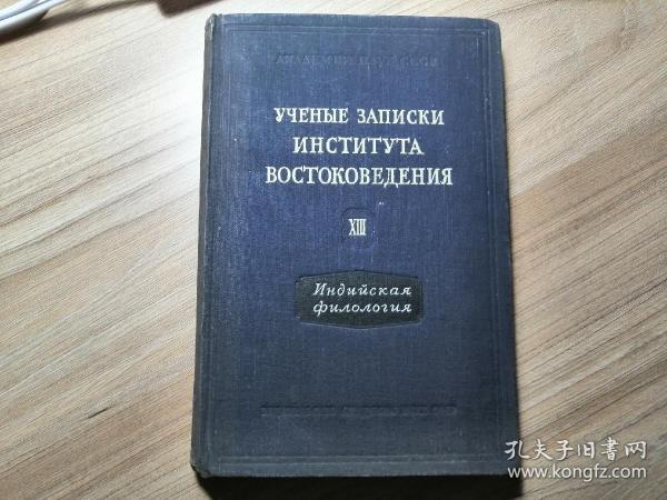 俄文原版:  苏联东方学研究所札记(卷13)印地语和孟加拉语专辑