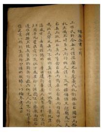 清代命理术数周易阴阳风水地理手抄本《嫁娶全书》,共31页。