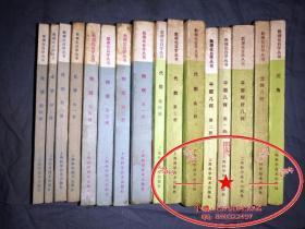 数理化自学丛书(17册缺1册,缺代数第一册,共16本)