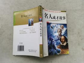 语文新课标参考书目——名人成才故事