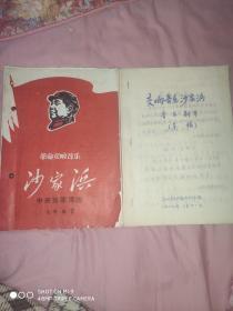文革文献1967年中央乐团《沙家浜节目单》《沙家浜创作组存谱》《沙家浜创作组剧本手稿》3册合售(保真)